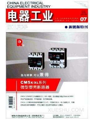 电器工业杂志
