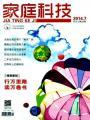 家庭科技杂志社