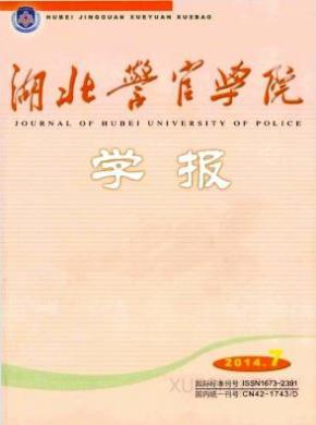湖北警官学院学报杂志
