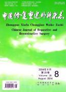 中国修复重建外科