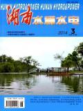 湖南水利水电