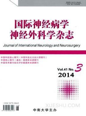 国际神经病学神经外科学杂志