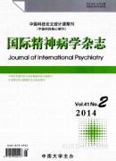 国际精神病学