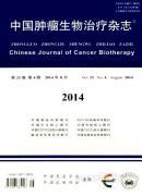 中国肿瘤生物治疗