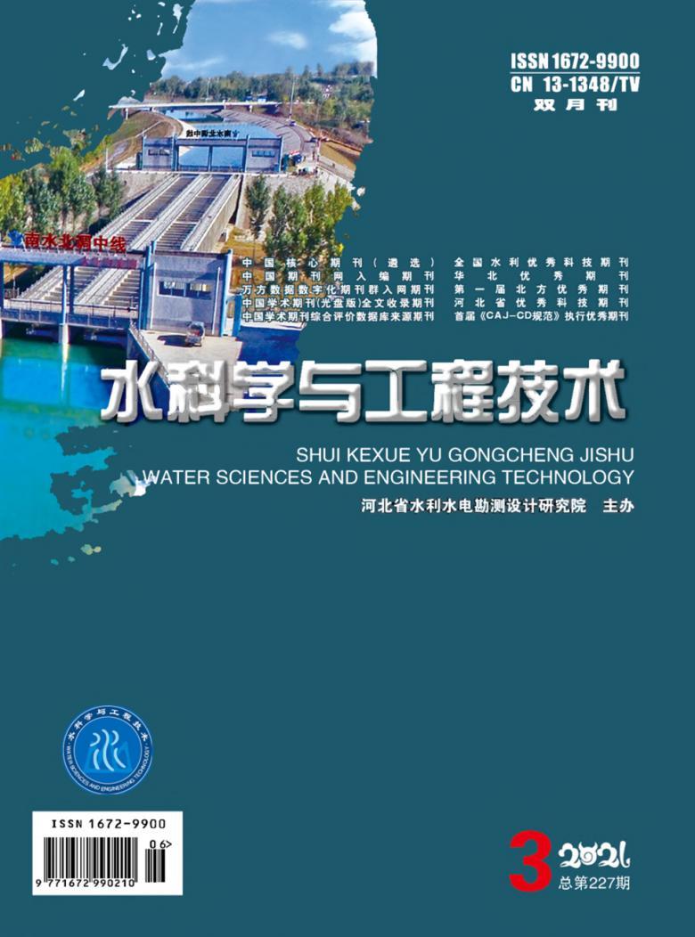 水科学与工程技术