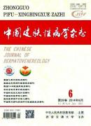中国皮肤性病学