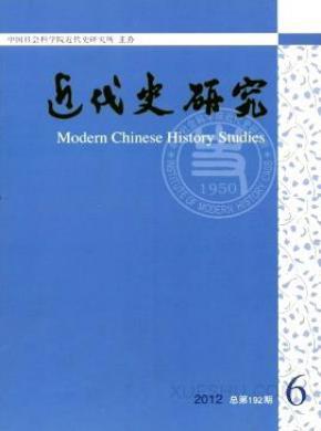 近代史研究杂志