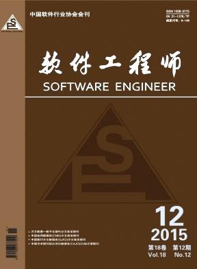 软件工程师