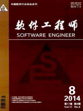 软件工程师杂志