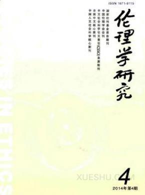 伦理学研究杂志社