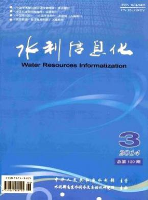 水利信息化杂志