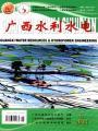广西水利水电杂志社