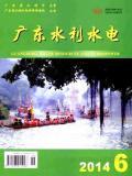 广东水利水电