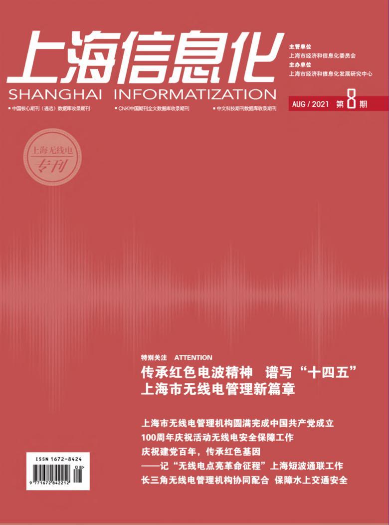上海信息化