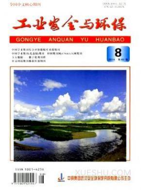 工业安全与环保杂志
