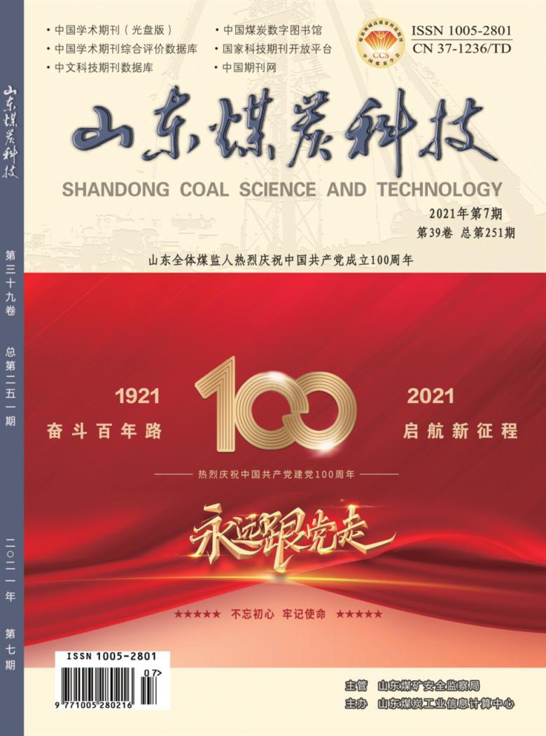 山东煤炭科技