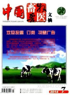 中国畜牧兽医文摘杂志