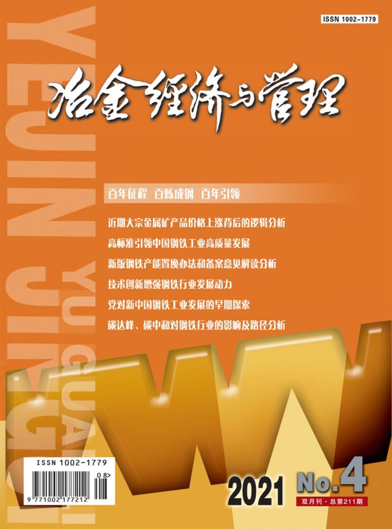 冶金经济与管理