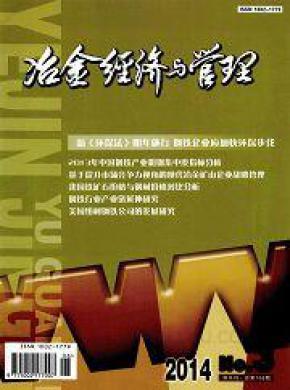 冶金经济与管理杂志