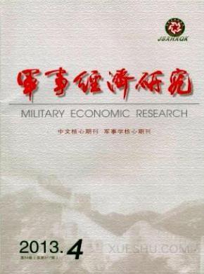 军事经济研究杂志社