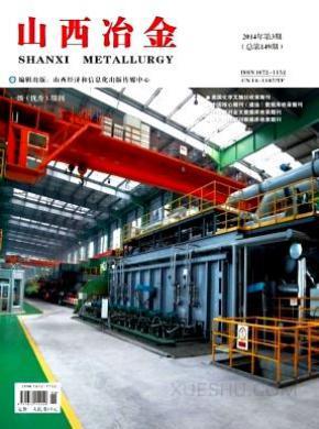 山西冶金杂志