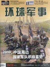 环球军事期刊