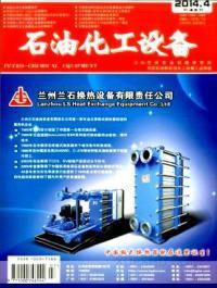 石油化工设备期刊