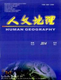 人文地理期刊