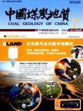 中国煤炭地质