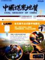 中国煤炭地质杂志社