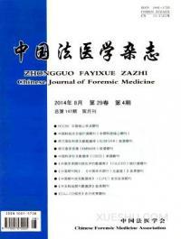 中国法医学期刊