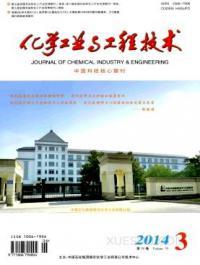化学工业与工程技术期刊