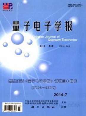 量子电子学报杂志社