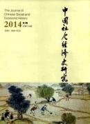 中国社会经济史研究