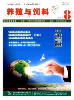 养殖与饲料杂志