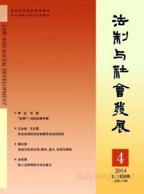 法制与社会发展杂志