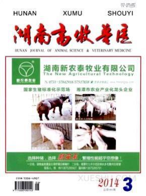 湖南畜牧兽医杂志
