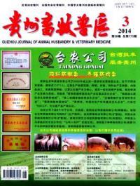 贵州畜牧兽医期刊