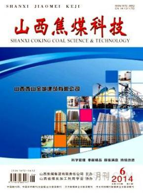 山西焦煤科技杂志