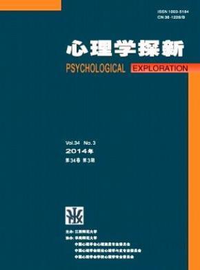 心理学探新杂志社