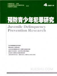 预防青少年犯罪研究期刊