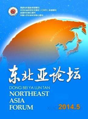 东北亚论坛杂志社