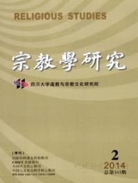 宗教学研究期刊