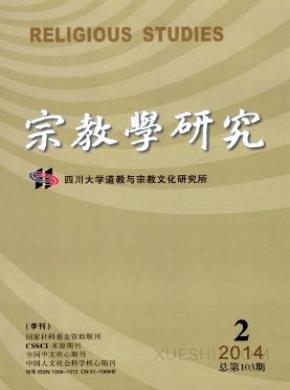 宗教学研究杂志社
