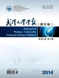 武汉大学学报期刊