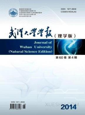 武汉大学学报杂志社