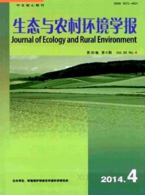 生态与农村环境学报杂志社