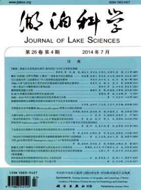湖泊科学杂志社