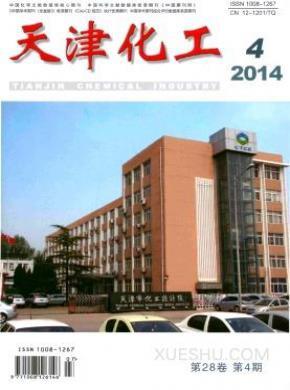 天津化工杂志