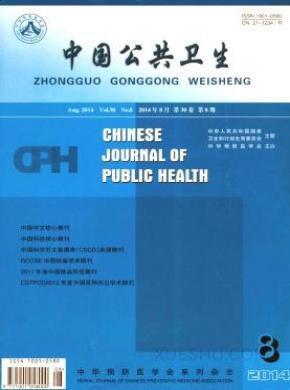 中国公共卫生杂志